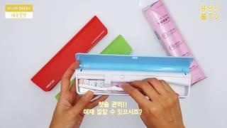 차세대 UV LED 휴대용 칫솔살균기 / 꿀단지 휴대용…