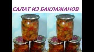 Консервация Любимый салат на зиму Салат из баклажанов 4х4 без стерилизации