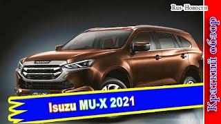 Авто обзор - Isuzu MU-X 2021 : Представлен новый рамный внедорожник