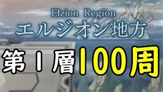 【アナデン】上級秘伝巻子と夢詠み狙って異境エルジオンVH100周!(修正版)