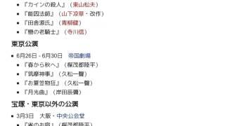「1921年の宝塚歌劇公演一覧」とは ウィキ動画