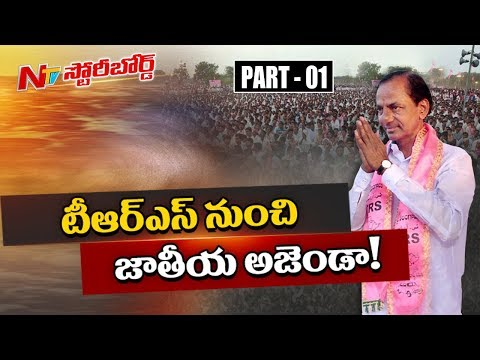 Blockbuster Response For KCR's 'Third Front' Proposal || Story Board 01 || NTV