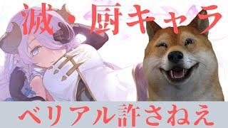 【 GBVS 】犬なのにマスターを目指す配信 #4