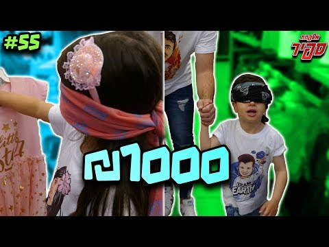 נתנו לילדים לבזבז 1000 שקל בעיניים עצומות ! (אתגר משוגע)