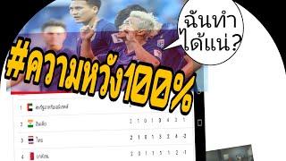 #THAILAND กับ 4 เงื่อนไข การเข้ารอบ 16 ทีม ยาก หรือ ง่าย?