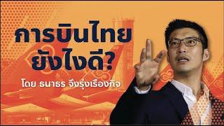 การบินไทย ยังไงดี? ห้ามพลาดเด็ดขาด อธิบายจบครบทุกประเด็นในที่เดียวโดยธนาธร จึงรุ่งเรืองกิจ