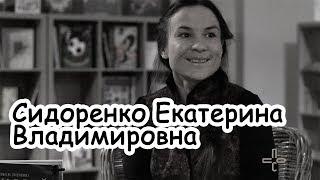 Интервью #2. Сидоренко Екатерина Владимировна.
