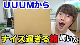 UUUMから『ナイスですねぇ~!』な箱が届きました!
