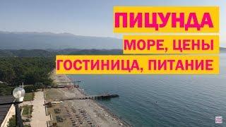 Пицунда. Абхазия. Что ждать от курорта в 2018: цены, море, гостиница, питание(, 2018-02-22T14:25:05.000Z)