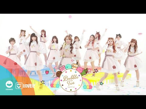 Sweat16! - ชาไข่มุก | Bubble Tea [Official MV]