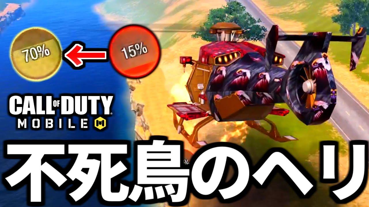 【CoD:MOBILE】不死鳥のように落ちない『リフィッターヘリ』バトロワ【CoDモバイル】