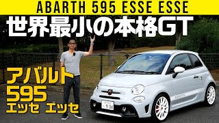 【アバルト595】世界最小の本格GT【エッセ エッセ】