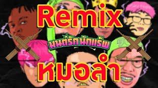 [JTRC Remix] - มนต์รักนักแร็พ - Remix [Ver.หมอลำ]