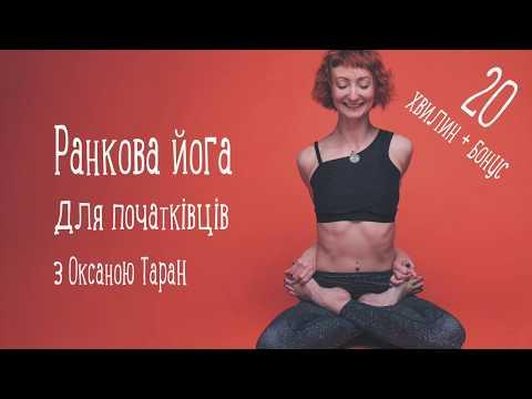 Oksana Taran & Max Huk: Ранкова йога для початківців з Оксаною Таран
