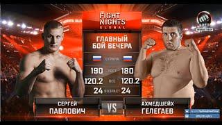 Сергей Павлович vs. Ахмадшейх Гелегаев / Sergey Pavlovich vs. Akhkmedshaikh Gelegaev
