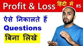 Profit and Loss important questions for SSC CGL, Railway Group D, CHSL (In hindi, english)