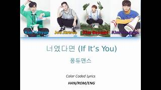Produce 101 S2 - If It Was You (너였다면) Color Coded Lyrics