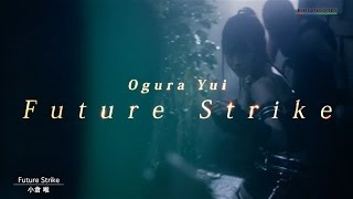 小倉 唯「Future Strike」MUSIC VIDEO(short ver.)