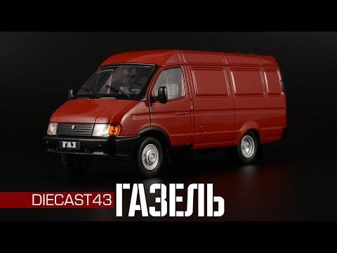 ГАЗ-2705 ГАЗель || Автолегенды СССР №251 || Масштабные модели автомобилей