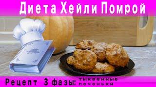 Тыквенные печеньки: рецепт третьей фазы диеты Хейли Помрой