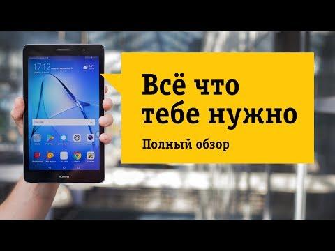 Планшет Huawei MediaPad T3 8.0 LTE - Обзор.  Характеристики, цена, качество.