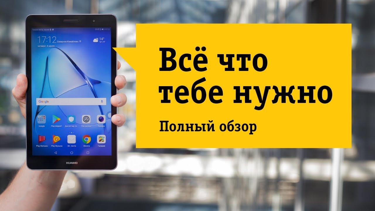 Распаковка планшета Huawei MediaPad M5 10.8 3G LTE / Unboxing .