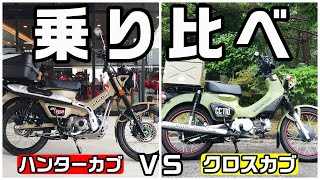 I compared Honda CT125 Hunter Cub and Honda CC110 Hunter Cub.