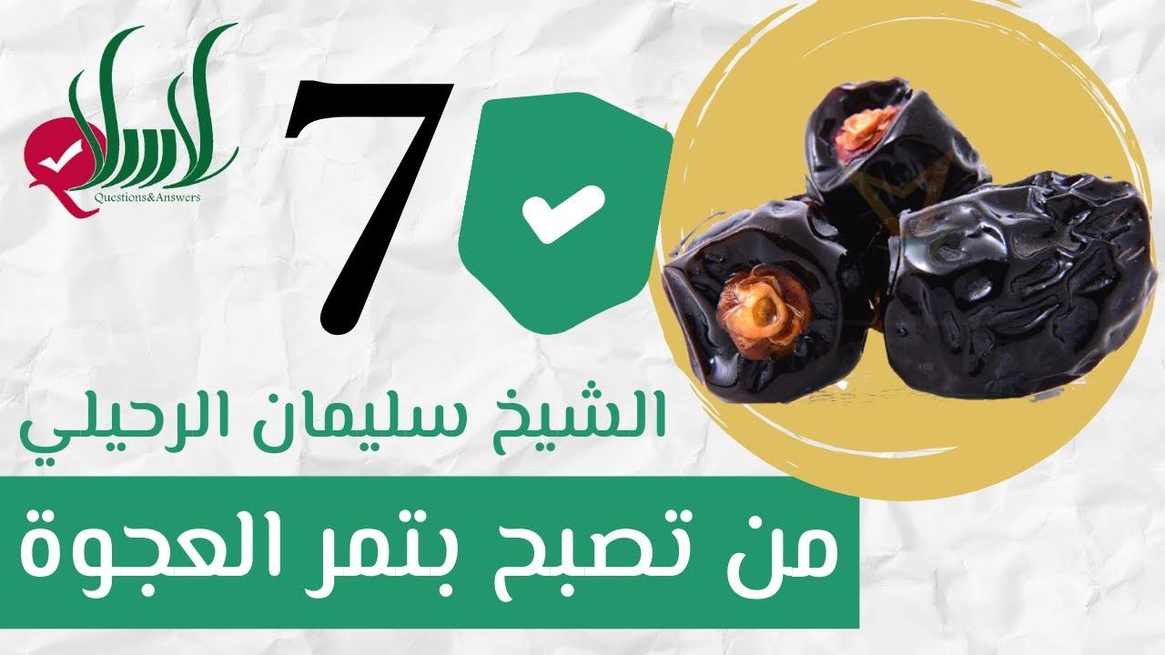 من تصب ح سبع تمرات عجوة الشيخ سليمان الرحيلي Youtube
