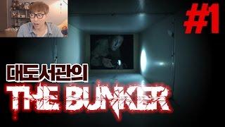 더 벙커] 대도서관 공포 게임 실황 1화 - 영화 같은 실사 공포물 (The Bunker)