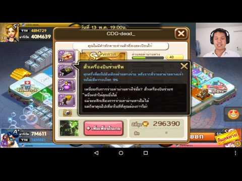 [Thai] LINE Let's get RICH เกมเศรษฐี EP5 -  รีบลงทะเบียนรับลูกบาศก์โบราณสุดลึกลับ by Khit TV