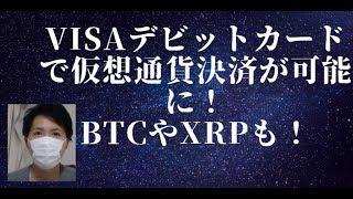 VISAデビットで仮想通貨決済が可能に!BTCやXRPでも支払い可能!