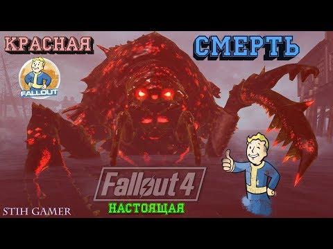 Fallout 4: Настоящая