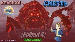Fallout 4 Настоящая Красная Смерть