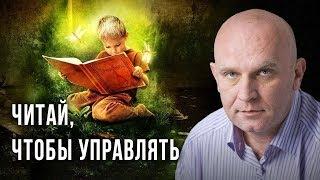 Читай, чтобы управлять. Дмитрий Таран