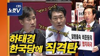 """자유한국당에 한방 날린 하태경 """"보수도 변해야...김정…"""