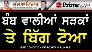 Chajj Da Vichar 775 || Bad Condition of Roads in Punjab