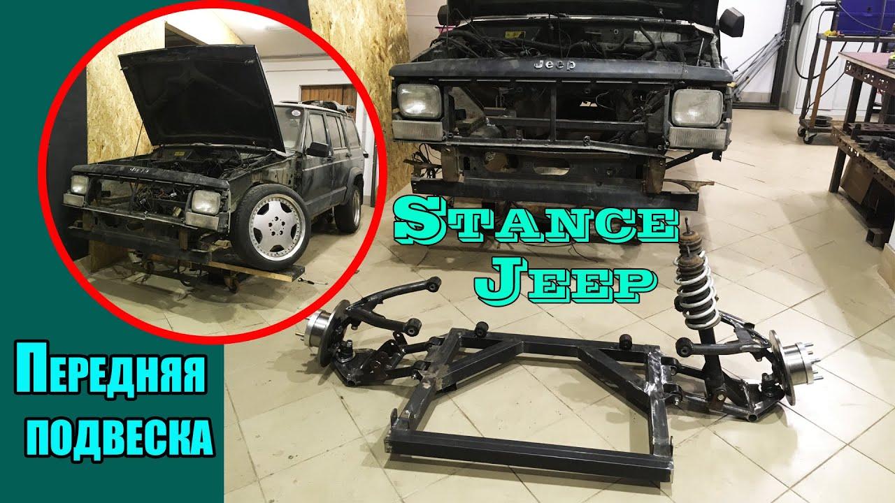 Самый низкий Jeep cherokee stance. Передняя подвеска на месте!!