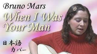 Bruno Mars / When I Was Your Man (日本語カバー)