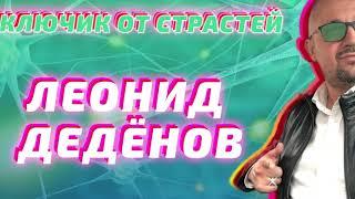 Леонид Дедёнов - Ключик от страстей (Премьера песни)