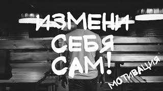МОТИВАЦИЯ - Измени себя САМ!!!