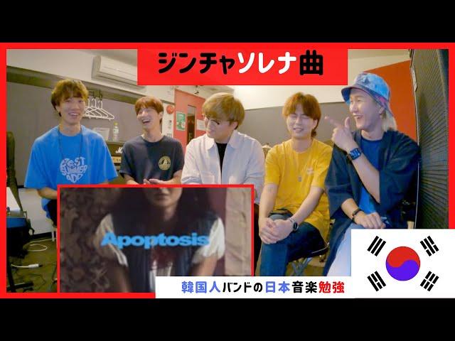 ❗️Official髭男dism ❗️アポトーシス❗️AppleMusicCMソング❗️聞いた韓国人バンドの反応❗️COVER❗️REACTION❗️