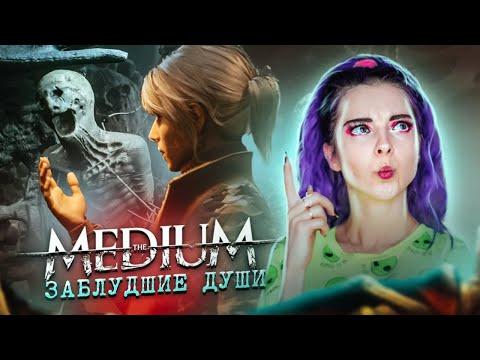 ЗАБЛУДШИЕ ДУШИ ► the MEDIUM - Прохождение на русском