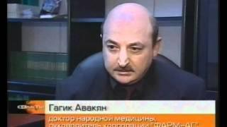 Новости Армении сегодня - ТВ о Г.С.Авакяне видео(Офф.сайт: (www.spasitel.info) http://avakyan.com.ua/, 2010-09-13T06:12:01.000Z)