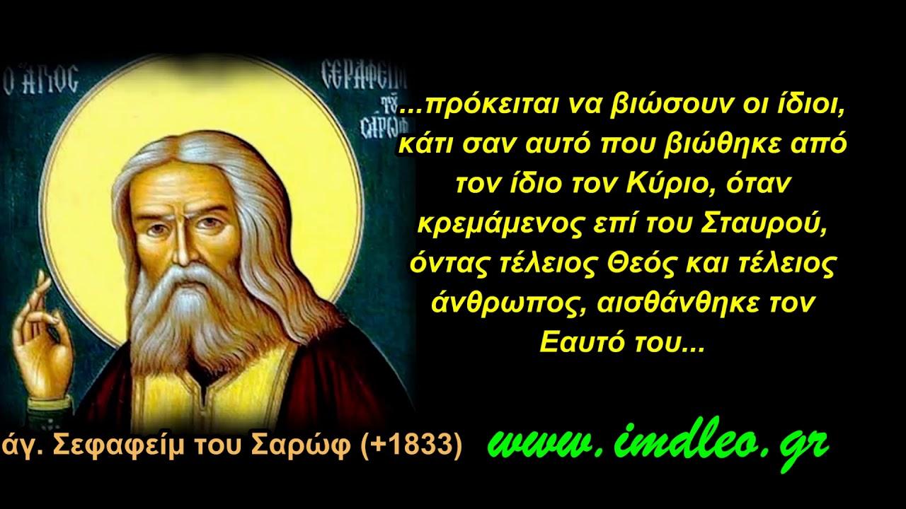 Ένα μεγάλο μυστήριο των εσχάτων χρόνων αποκαλύπτουν ο Άγιος Σωφρόνιος του  Έσσεξ και ο Άγιος Σεραφείμ του Σαρώφ | Σημεία Καιρών