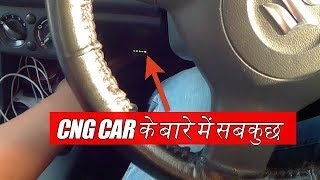 CNG cars || Benifits, Demerits, Maintenance, सबकुछ || all in one video