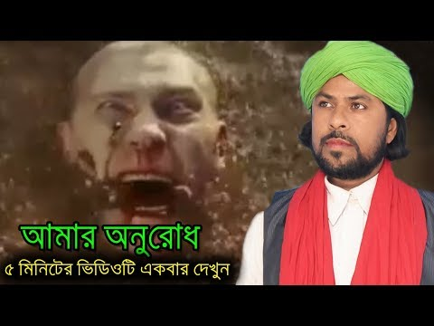 SM Nazrul - এই ভিডিওটি  দেখে যে শেয়ার করবে আল্লাহ তার হেফাজত করবে