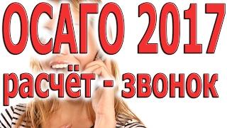 видео ВТБ-Страхование и ОСАГО - онлайн, электронный полис купить