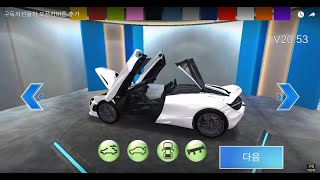 New car open car button added