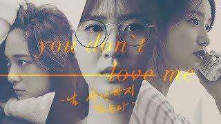 "[MV/DRAMA] YOONYUL (+KRYSTAL) ― ""날 사랑하지 않는다"" (You Don't Love Me) - Stafaband"