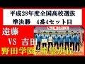 全国高校選抜卓球大会 準決勝 遠藤(野田学園)VS 吉田(希望が丘)4セット目